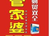 濰坊青州管家婆軟件專賣有需要聯系