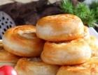 【老上海正宗老婆饼加盟】好吃的老婆饼做法