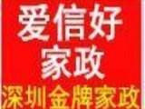 深圳盐田请育婴师