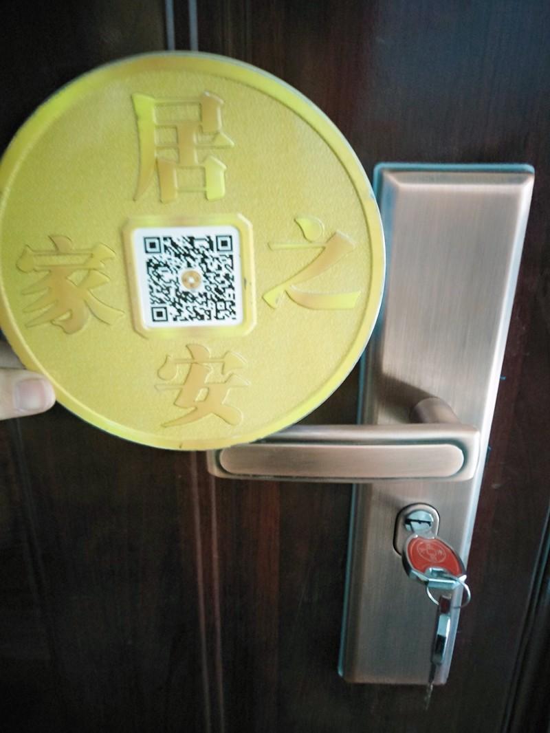 庆城县开锁换锁,公安备案,安全便捷