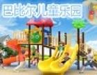 巴比尔儿童乐园加盟