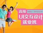 上海UI设计培训 丰富的实战经验 给您不一样的学习体验