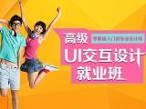 上海UI设计培训 平面UI设计培训学校 UI学什么内容