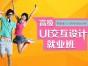 上海UI设计培训学校,UI设计课程体系