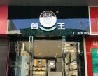 兽王皮鞋加盟 鞋 投资金额 10-20万元