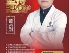 兰州男健男科医院三甲男科专家联合会诊活动盛大开启了