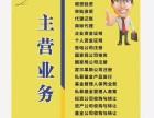 转让公司执照北京房地产经纪带四项备案多少钱?