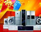 冰箱、洗衣机、热水器空调 精修 更专业放心全城服务