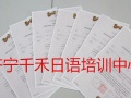 济宁千禾日语高考、考研203、JLPT考级培训