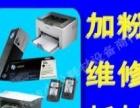 打印机 一体机 传真机 复印机加粉维修 耗材配送