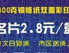 名片2.8元每盒桂林市区送货上门