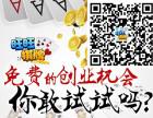 鄞州 旺旺棋牌总代理 百款游戏 加盟提供一条龙服务