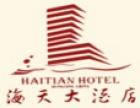 海天大酒店加盟
