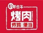 北京那些年便當加盟費多少錢 那些年便當加盟前景怎么樣?