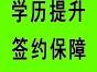 北京 211重点一本院校 可托管 终身可查签订协议