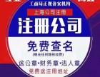 静安北京西路石门一路周边代理记账报税代办变更股权法人年报交接