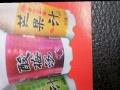 河南省秦十三酸梅汤