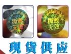 防伪标签印刷 镀镍标签 二维码标签 不干胶标签