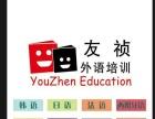 友祯暑期日语、韩语、意大利语、免费课程开课啦!!