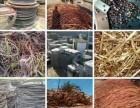 回收一切废旧物资废铜铝紫铜黄铜铜销漆包线废电线电缆