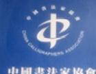 中国书协天津书法考级中心书法考级中心招生