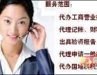 重庆快捷工商服务直通车-代理记账
