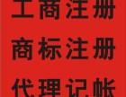 福鼎福安霞浦宁德商标注册只需800元