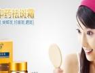 军医生化妆品 军医生化妆品加盟招商