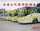 直达 厦门到汉中的汽车时刻表查询13559206167大客车