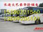 13559206167 潮州到莱芜的汽车时刻表/汽车票查询