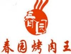 北京春园烤肉王加盟可以加盟吗?春园烤肉王加盟店赚钱吗?