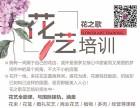 重庆前三甲花艺培训中心 零基础花艺培训 兴趣花艺