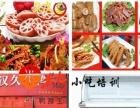 学上海生煎包哪里好-来米七专业小吃培训,包教包会