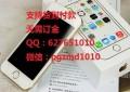 原装苹果5-5s-6S-6SP-7-7P-SE货到付款399