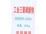 生产供应三聚磷酸钠STPP(出口首选 百纳)