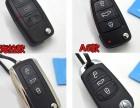 东莞专业匹配汽车钥匙 东莞专业匹配汽车芯片钥匙 遥控钥匙