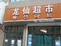 水源 沿海智慧新城s6号 龙仙超市