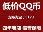 便宜低价QQ币QB货源 6折7折腾讯游戏点卡可代理微商