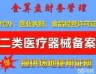 怎样办理深圳食品经营许可证?办理需要多少钱 3图