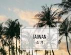 春节来台湾过年 台湾双飞八日游