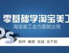 惠州电脑零基础培训,Office办公 淘宝美工培训
