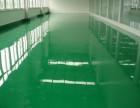 云浮市罗定区环氧防腐地坪漆施工有限公司
