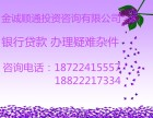 天津专业办理房产丶汽车短期拆借资金