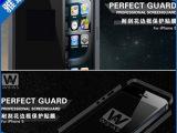 苹果iPhone5S手机边框 手机保护贴膜 iPhone5侧边膜