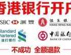 香港公司开户条件 转让现成香港公司,代开香港工商银行账户