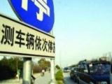 廣州罰款,全國高低速電子眼,年審委托書,6年免檢