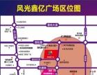 风光鑫亿广场 12到80平服装餐饮旺铺 火爆出售
