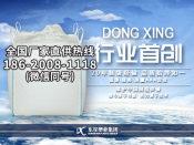 东星集装袋专业供应集装袋——湘乡集装袋、生产厂家