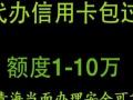 青海信用卡贷款办理1-50万 办理快捷 无前期费用