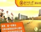 北京师范大学新标准体系幼儿园 北京师范大学新标准体系幼儿